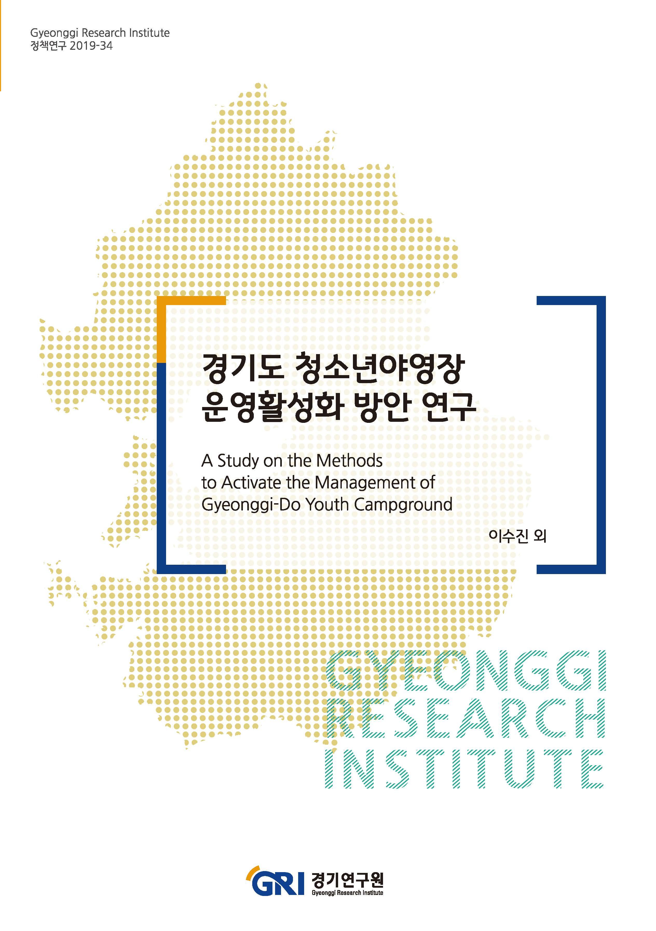 경기도 청소년야영장 운영활성화 방안 연구