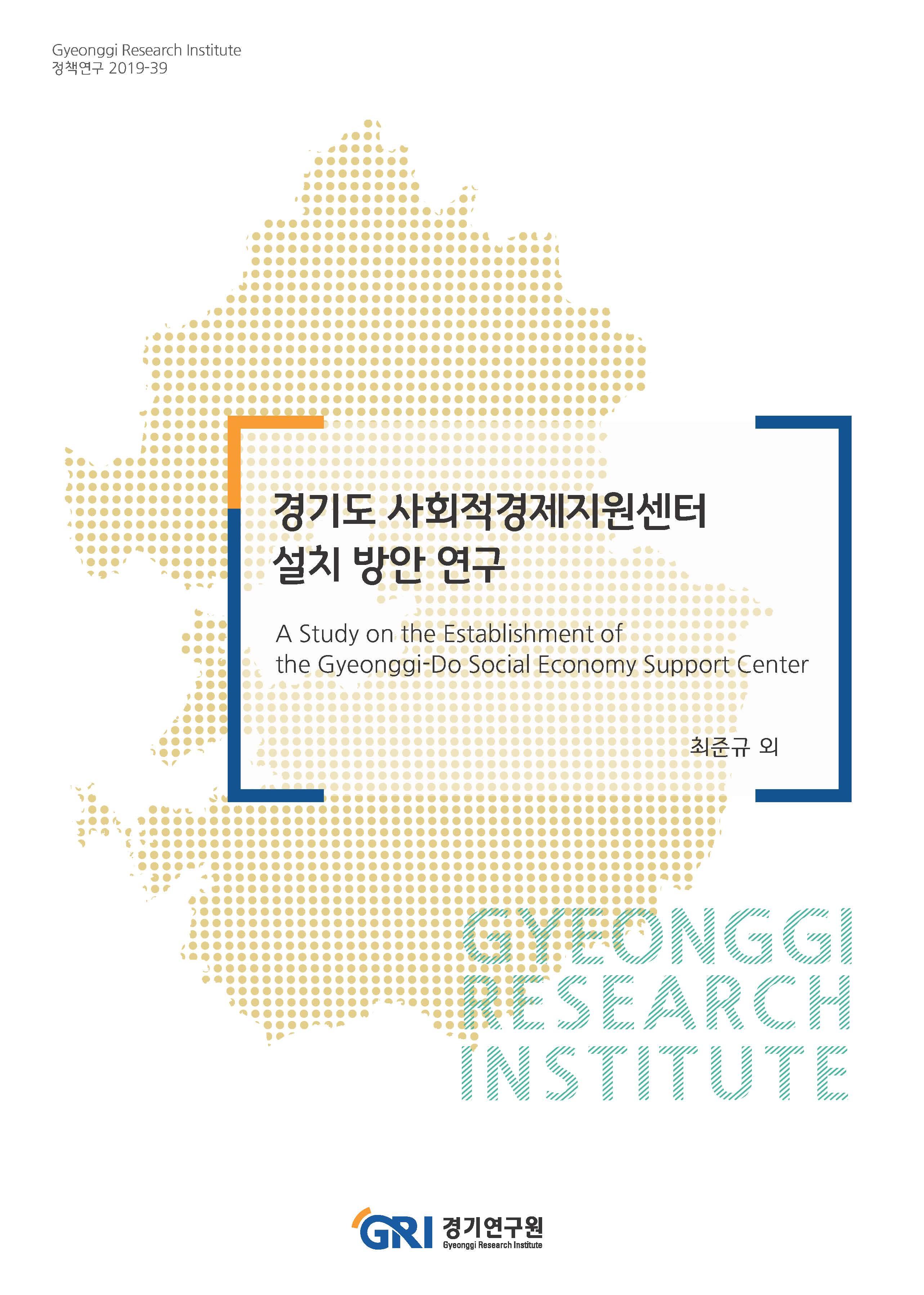 경기도 사회적경제지원센터 설치 방안 연구