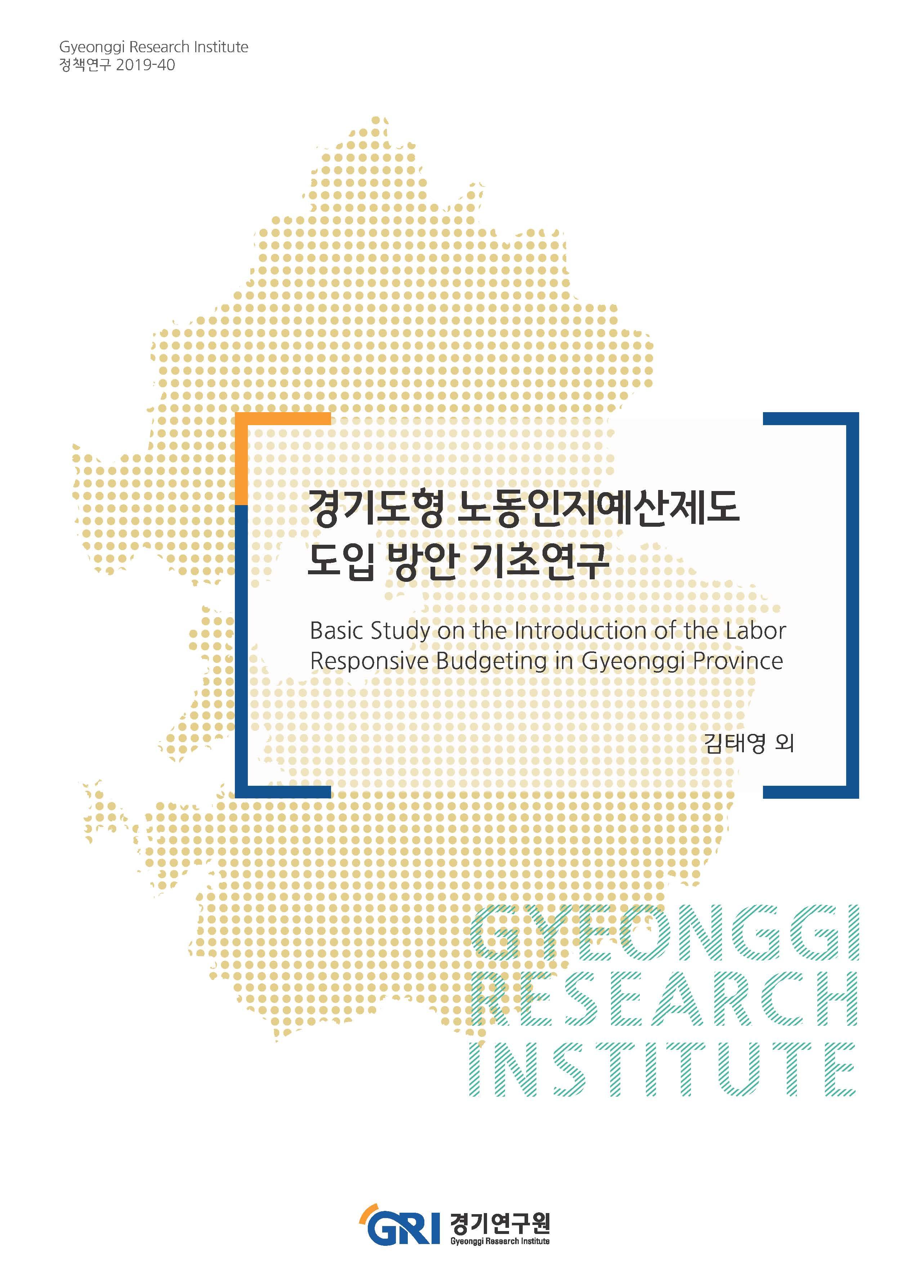 경기도형 노동인지예산제도 도입 방안 기초연구