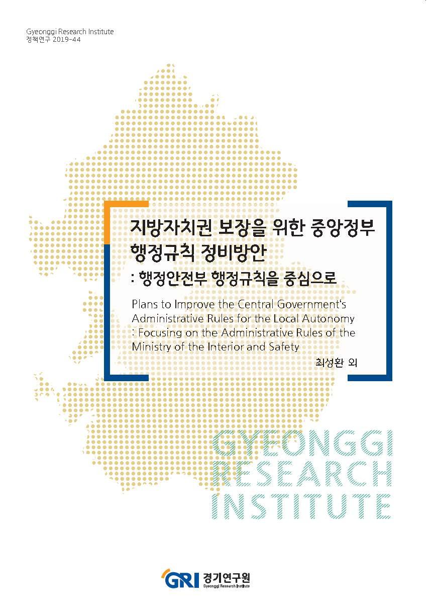 지방자치권 보장을 위한 중앙정부 행정규칙 정비방안 : 행정안전부 행정규칙을 중심으로 image
