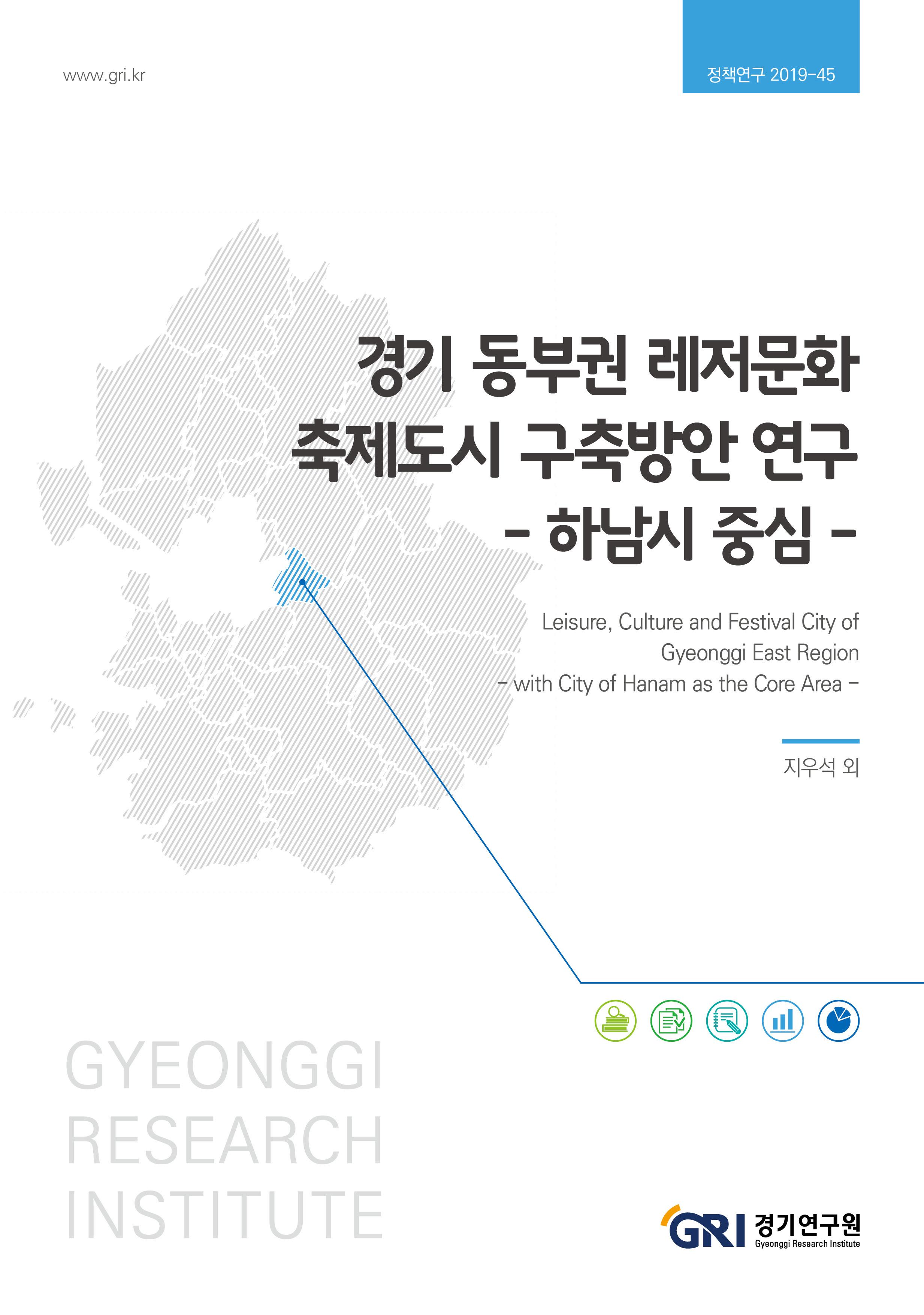 경기 동부권 레저문화 축제도시 구축방안 연구 : 하남시 중심
