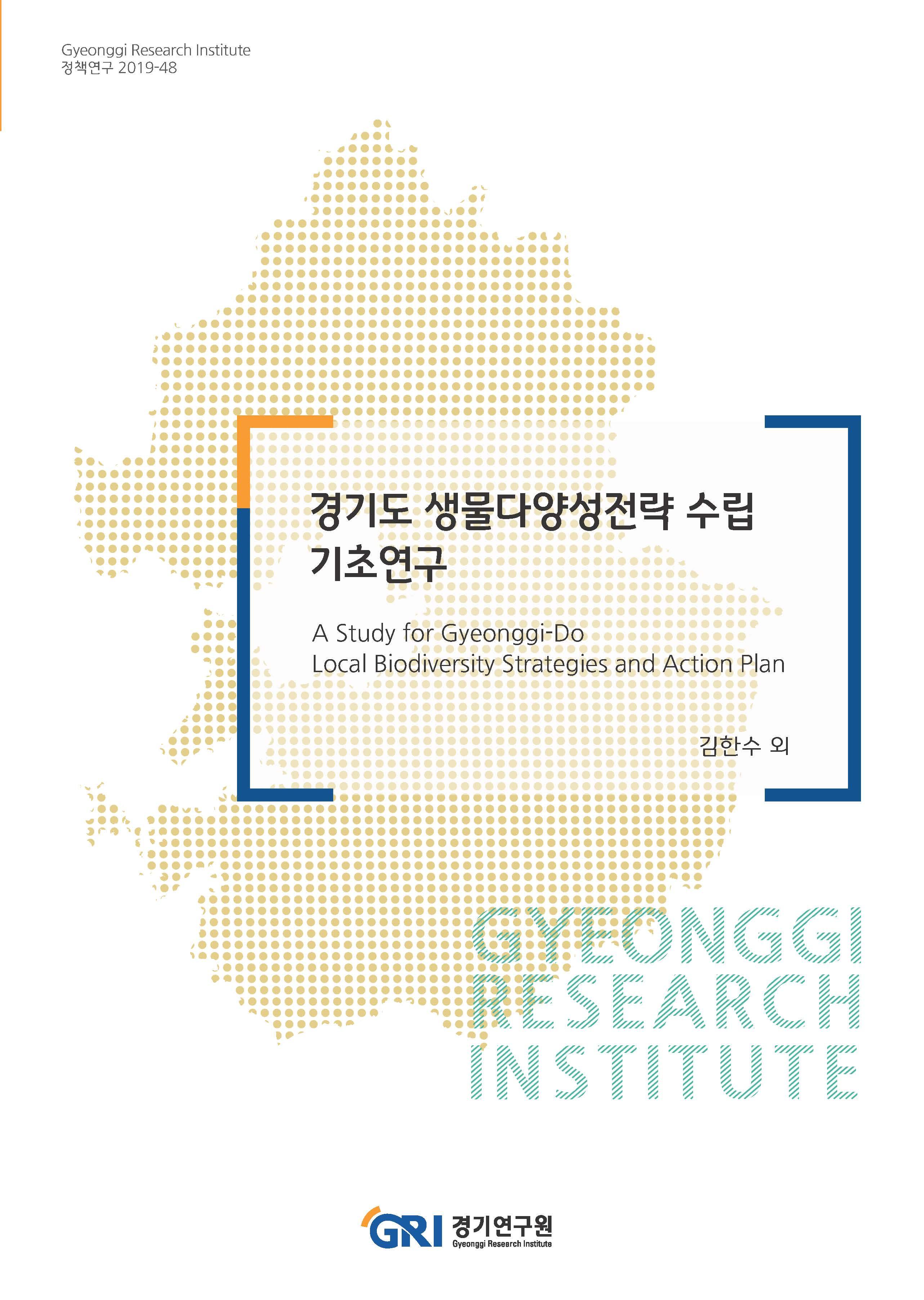 경기도 생물다양성전략 수립 기초연구