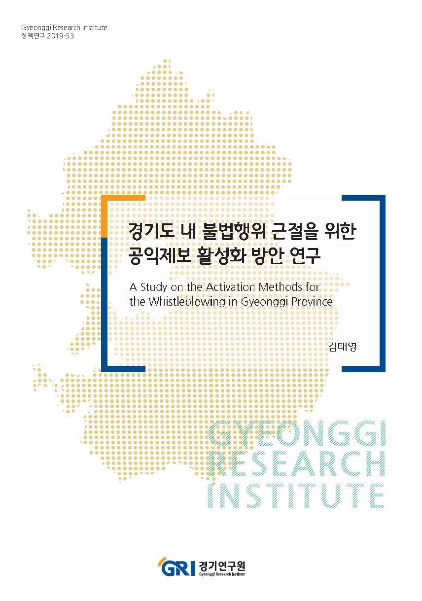 경기도 내 불법행위 근절을 위한 신고 활성화 방안 연구