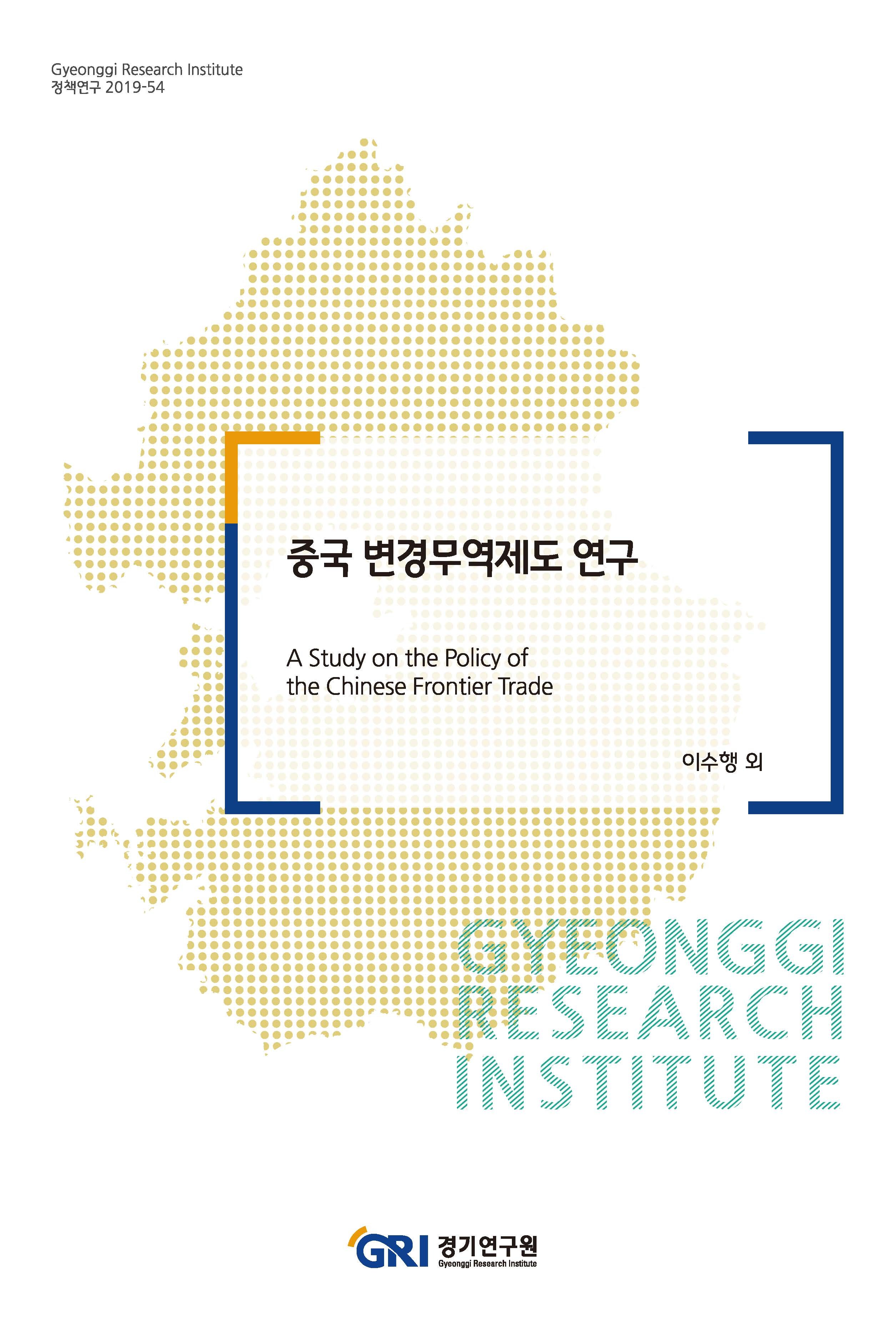 중국 변경무역제도 연구