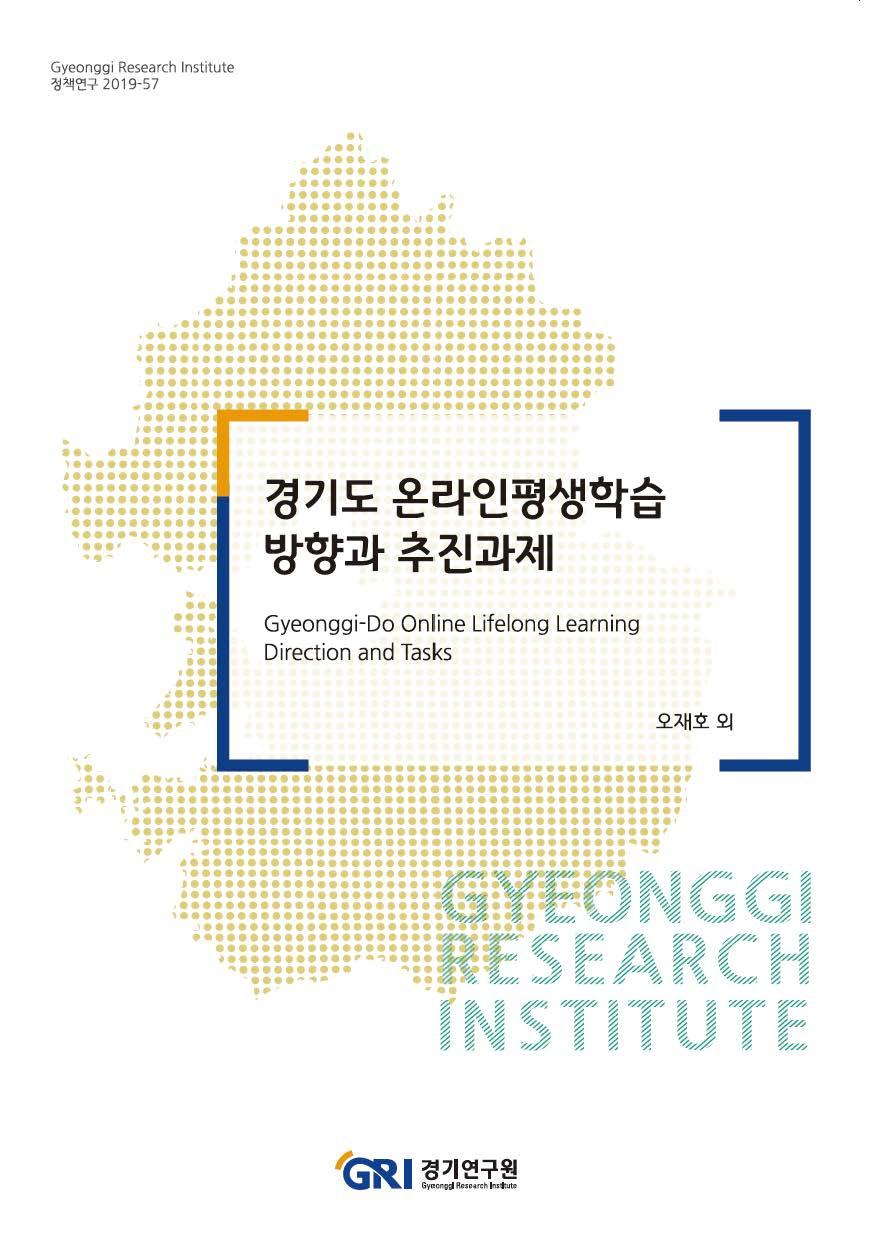 경기도 온라인평생학습 방향과 추진과제