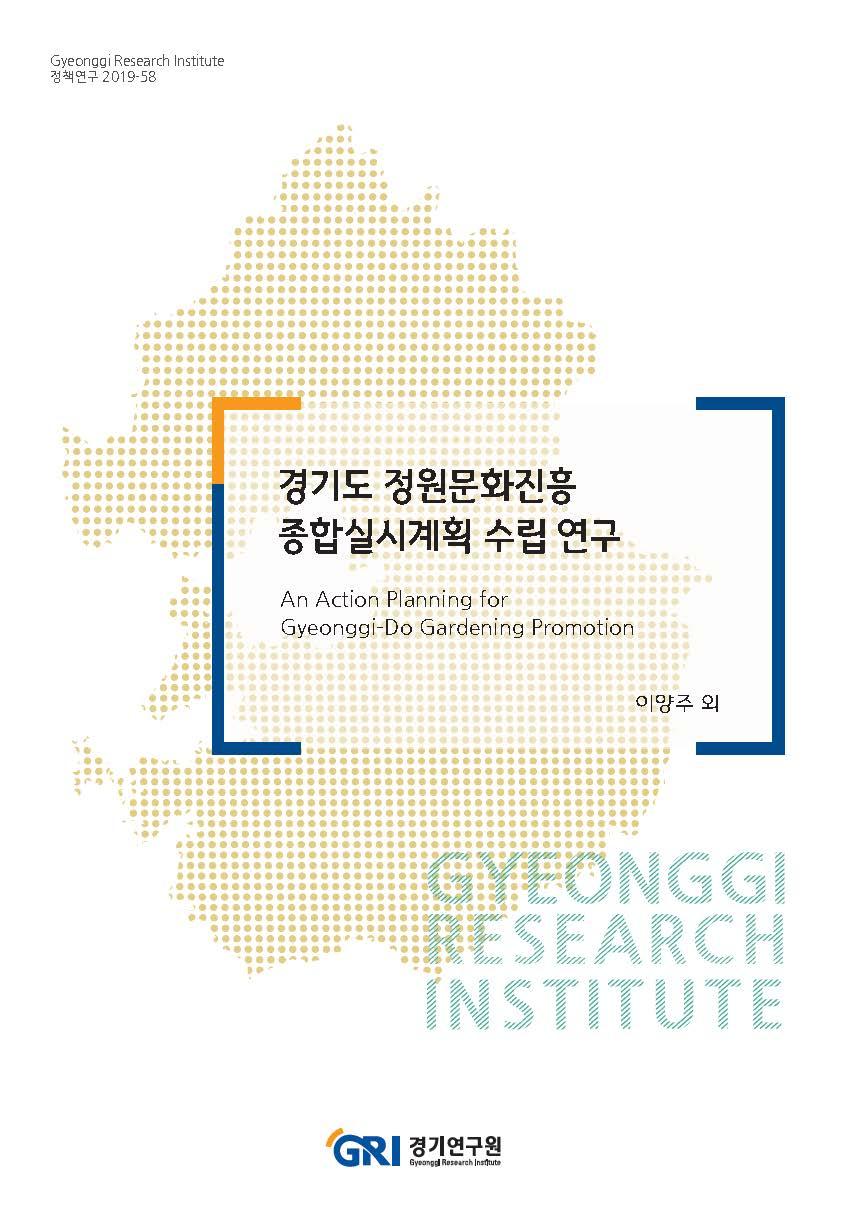 경기도 정원문화산업 종합실시계획 수립 연구