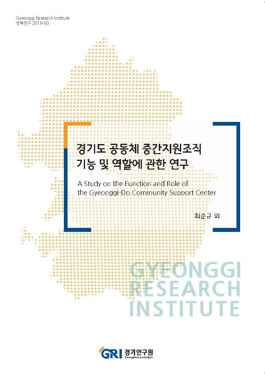 경기도 공동체 중간지원조직 기능 및 역할에 관한 연구