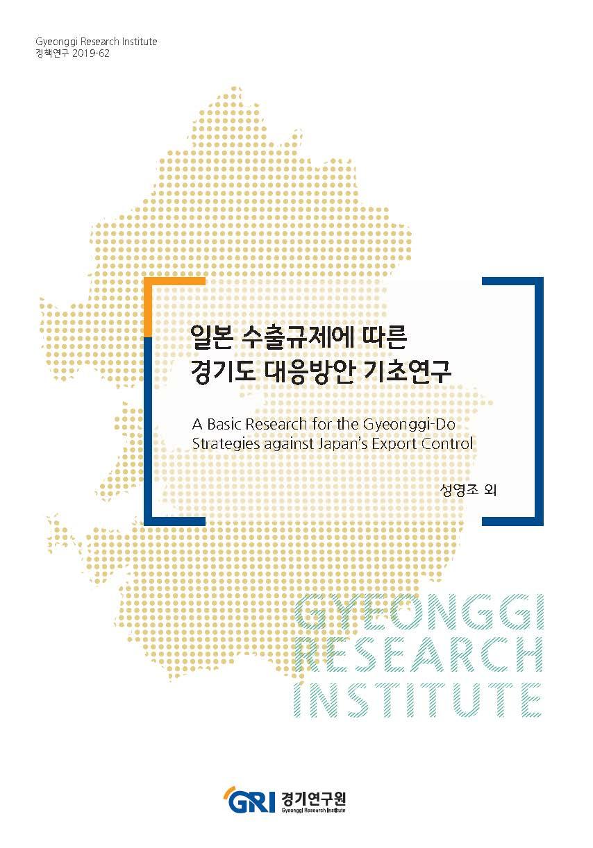 일본 수출규제에 따른 경기도 대응방안 기초연구