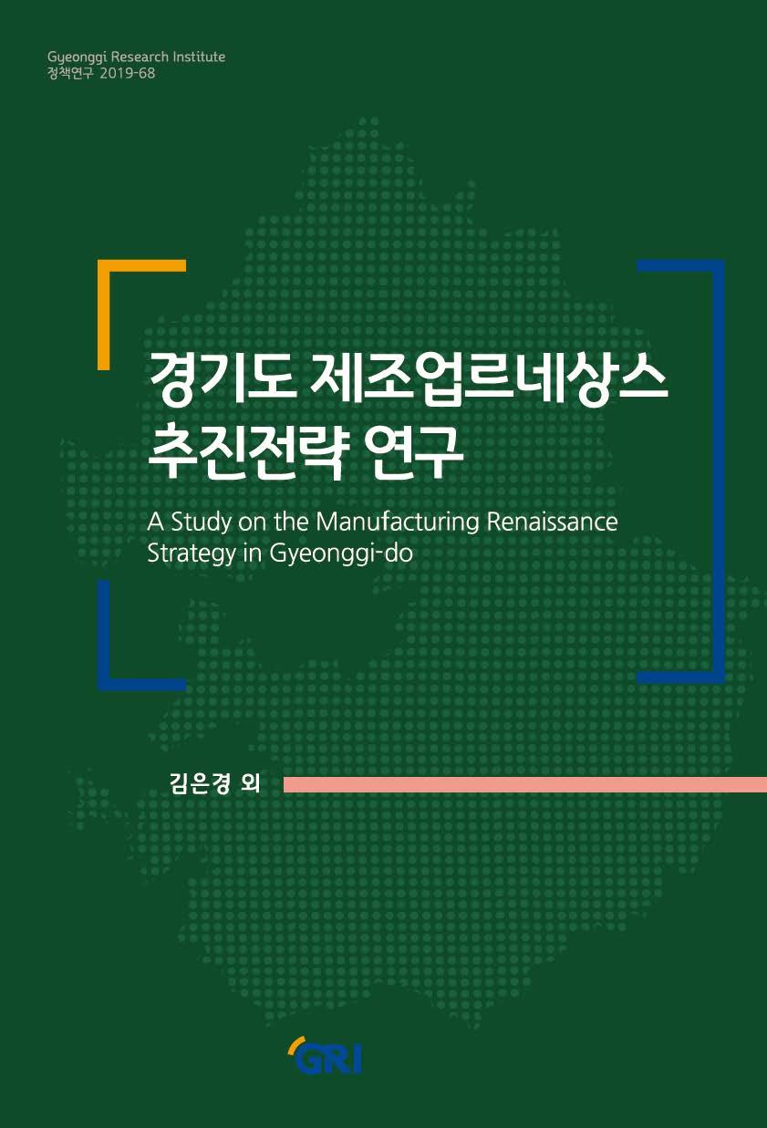 경기도 제조업르네상스 추진전략 연구