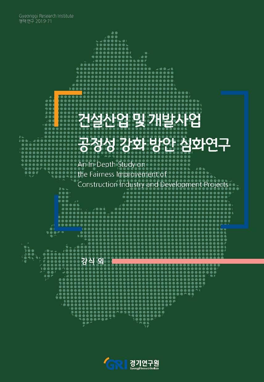 건설산업 및 개발사업 공정성 강화 방안 심화연구