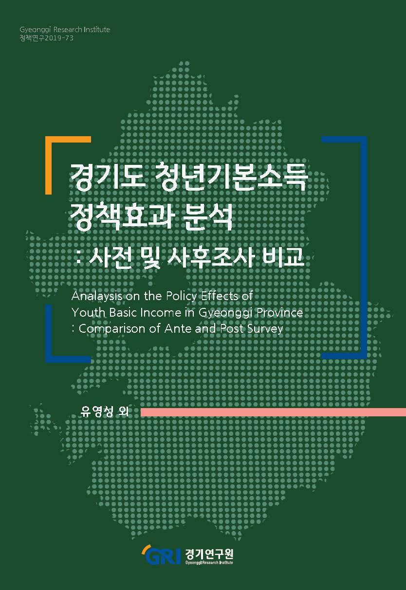 경기도 청년기본소득 정책효과 분석 image