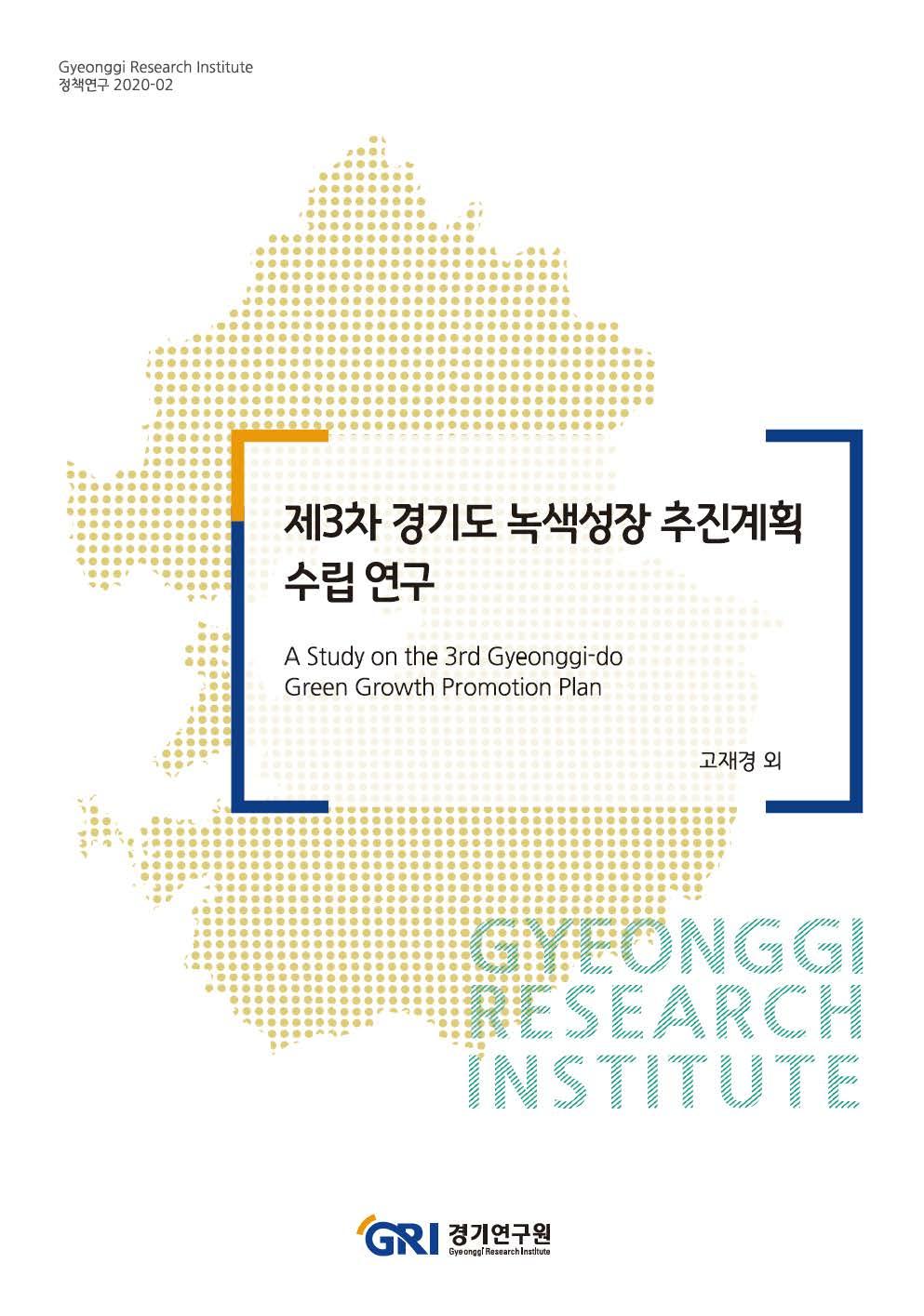 제3차 경기도 녹색성장 추진계획 수립 연구