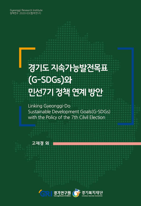 경기도 지속가능발전목표(G-SDGs)와 민선 7기 정책 연계 방안