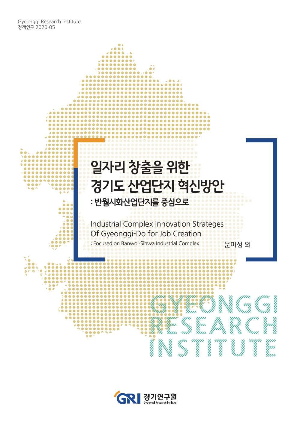 일자리 창출을 위한 경기도 산업단지 혁신방안 : 반월시화산업단지를 중심으로