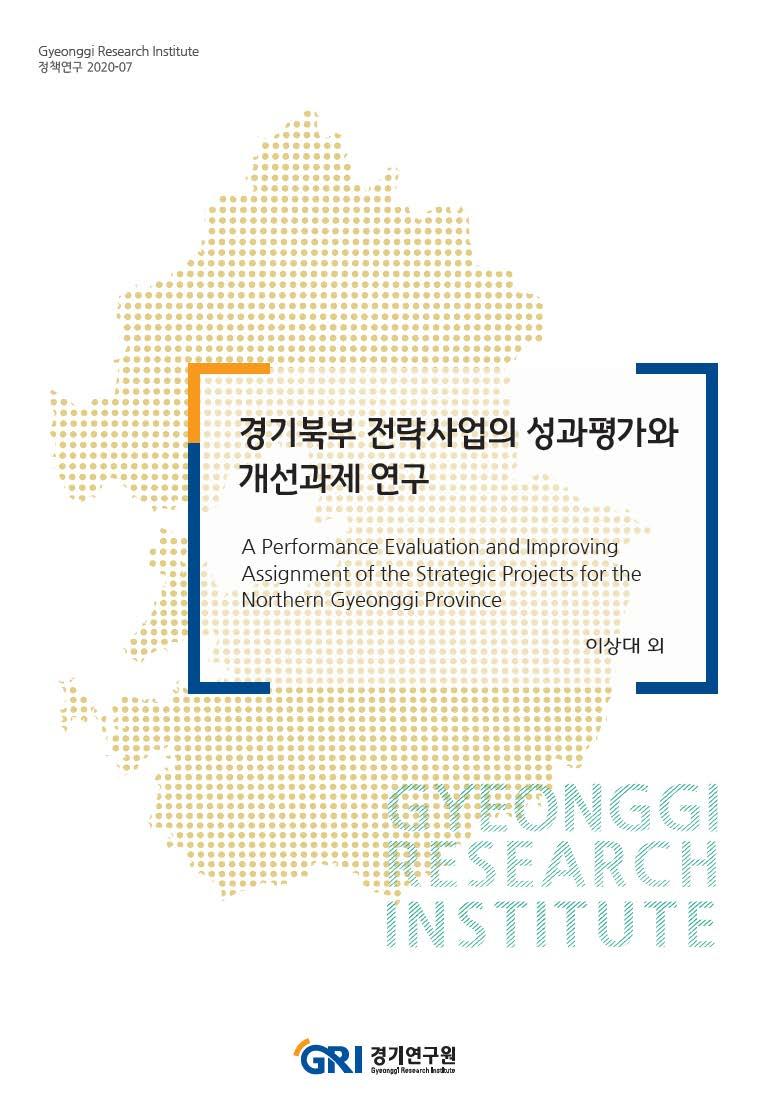 경기북부 전략사업의 성과평가 및 개선방안 연구