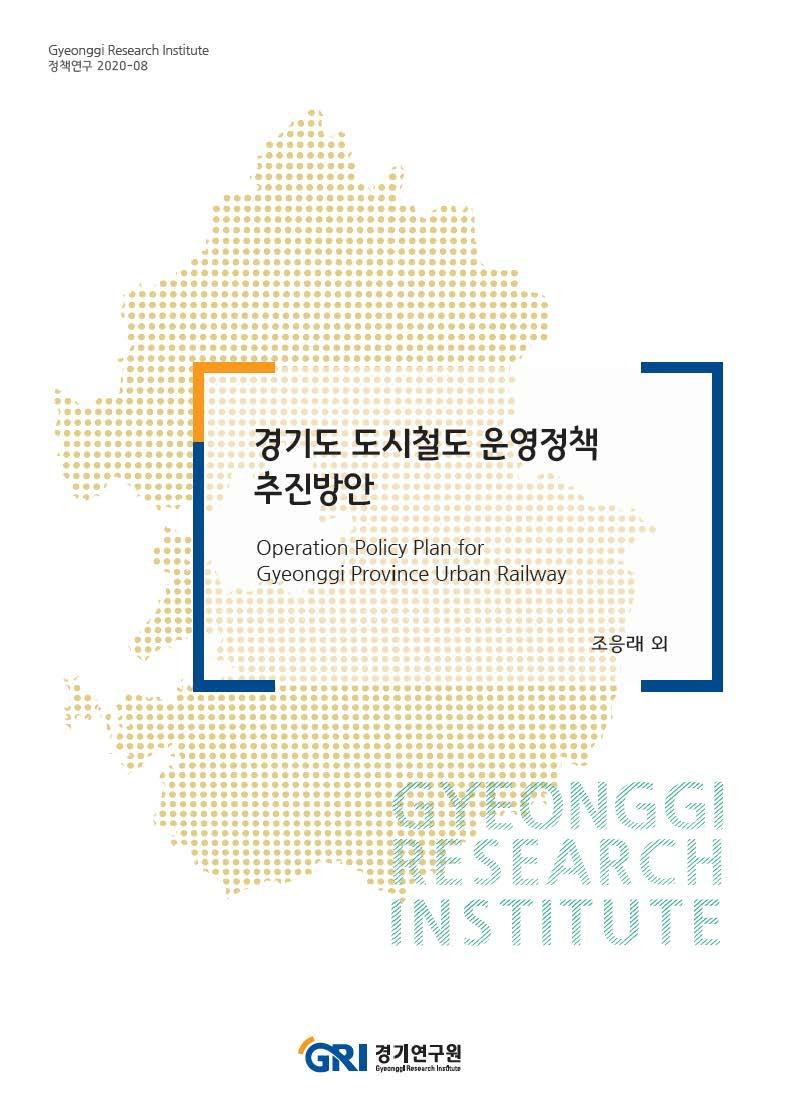 경기도 도시철도 운영정책 추진방안