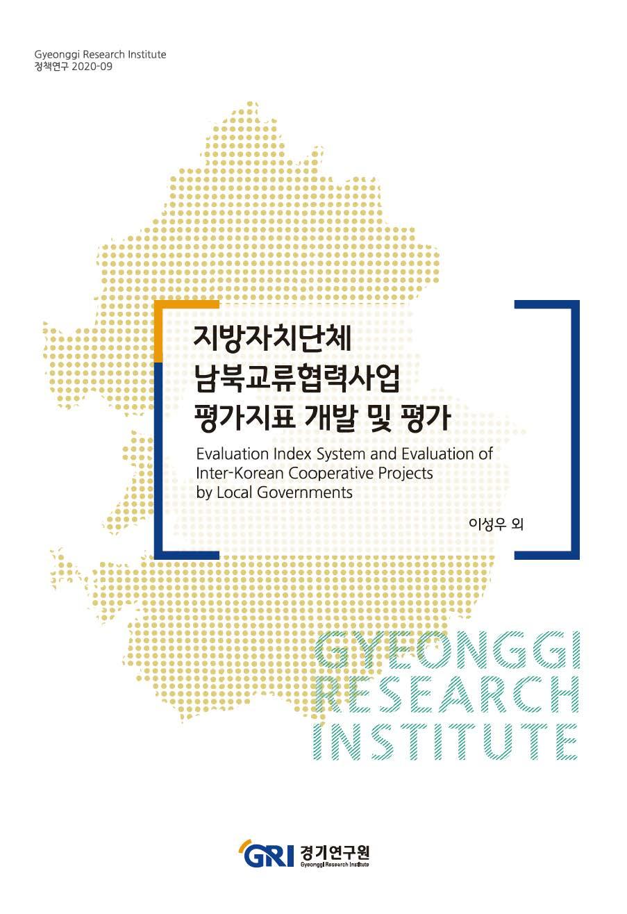 지방자치단체 남북교류협력사업 평가지표 개발 및 평가