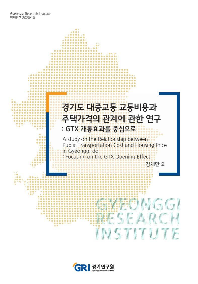 경기도 대중교통 교통비용과 주택가격과의 관계에 관한 연구 : GTX 개통효과를 중심으로