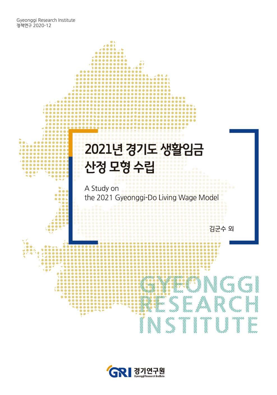 2021년 경기도 생활임금 산정 모형 수립