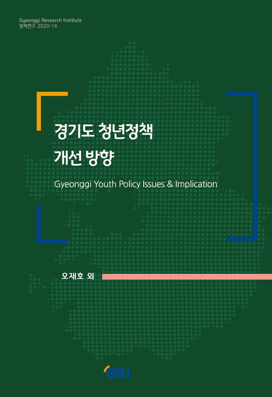 경기도 청년정책 개선 방향