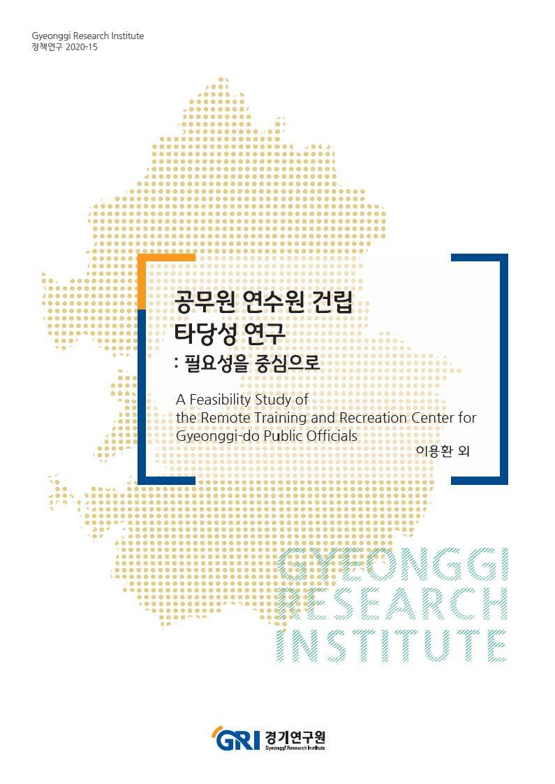 공무원 연수원 건립 타당성 연구 : 필요성을 중심으로