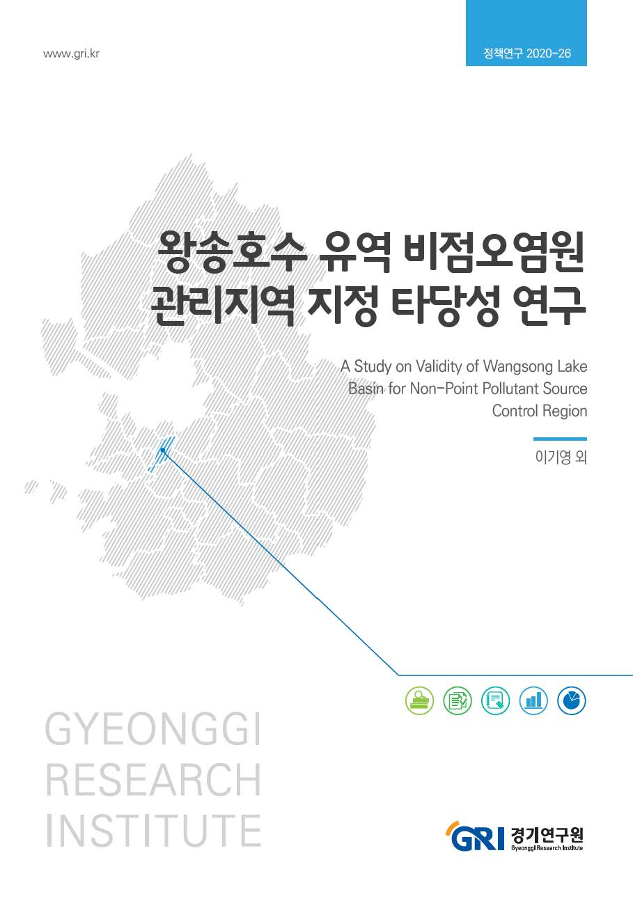 왕송호수 유역 비점오염원 관리지역 타당성 연구