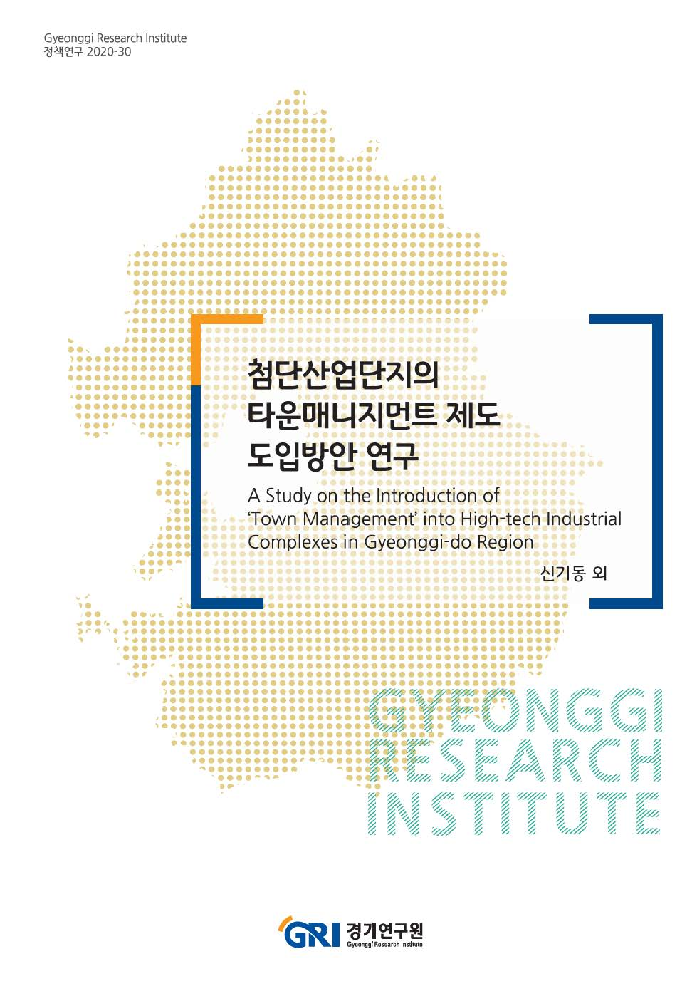 A Study on the Introduction of 'Town Management' into High-Tech Industrial Complexse in Gyeonggi-Do ...