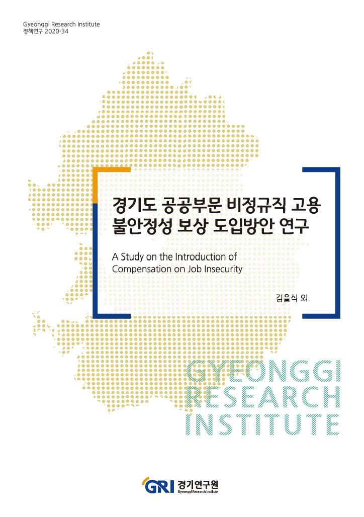 경기도 공공부문 비정규직 고용불안정성 보상 도입방안 연구