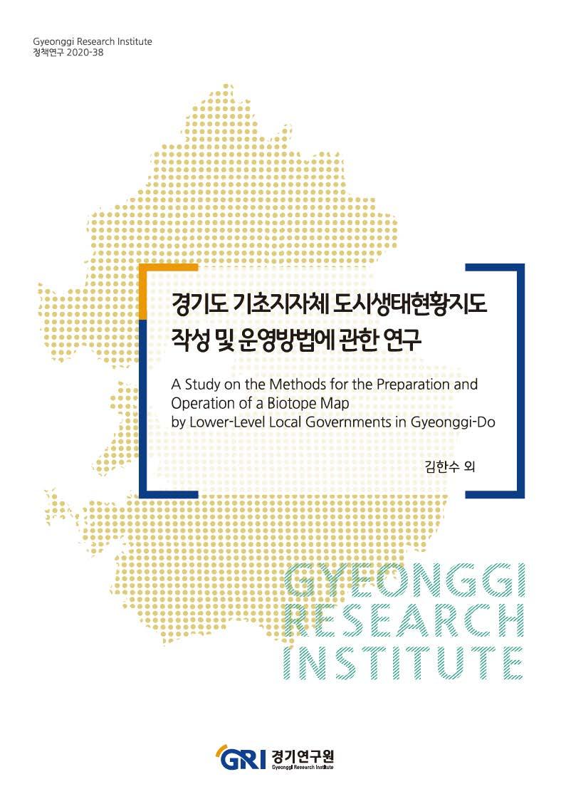 경기도 기초지자체 도시생태현황지도 작성 및 운영방법에 관한 연구