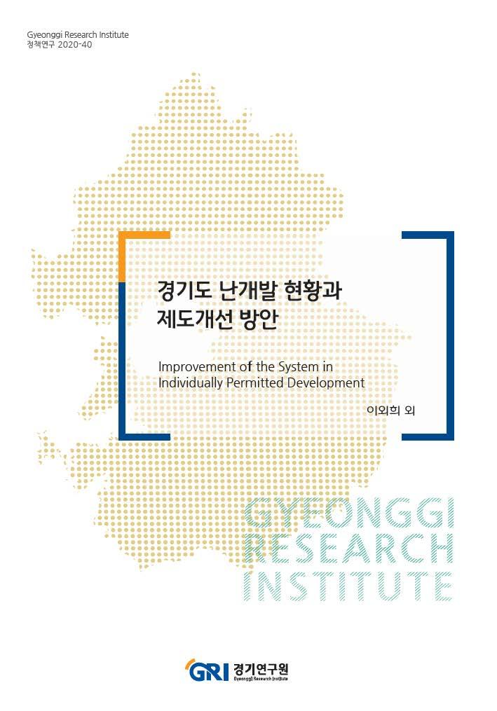 경기도 난개발 현황과 제도개선 방안