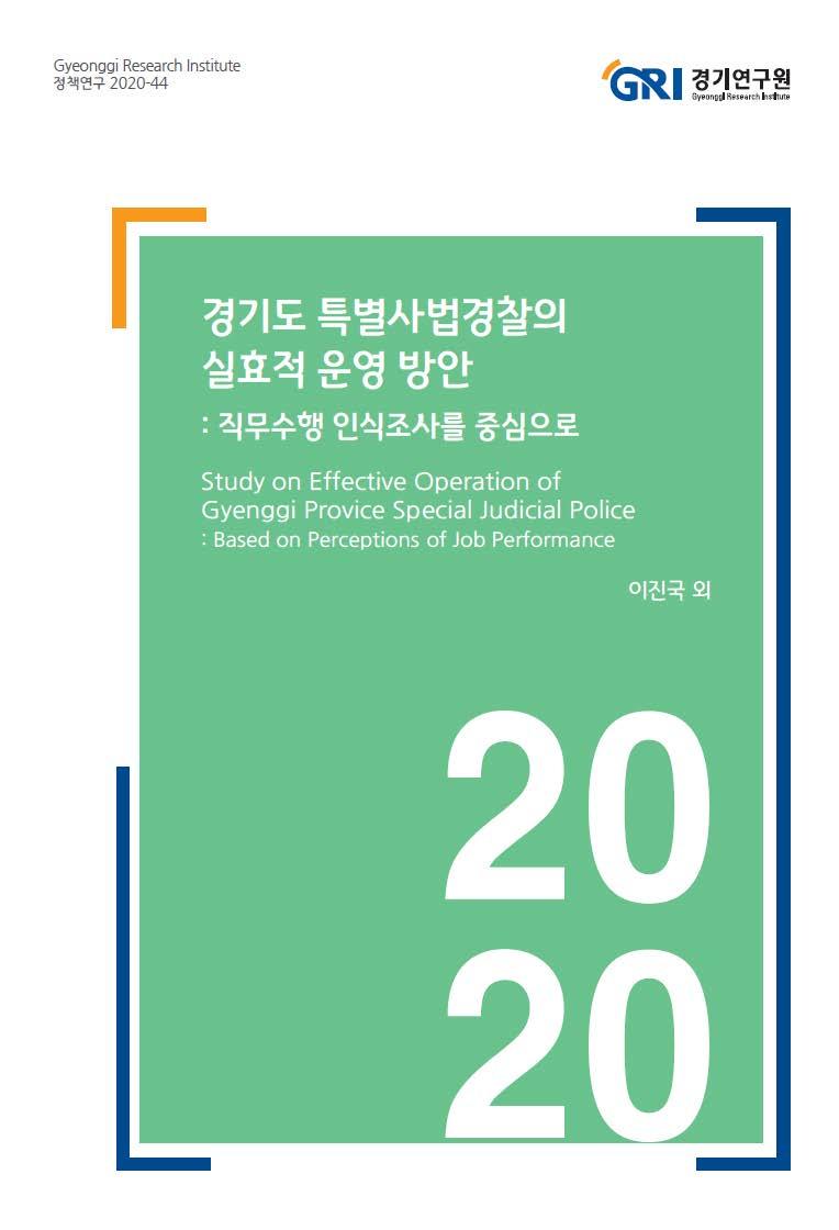 경기도 특별사법경찰의 실효적 운영 방안 : 직무수행 인식조사를 중심으로