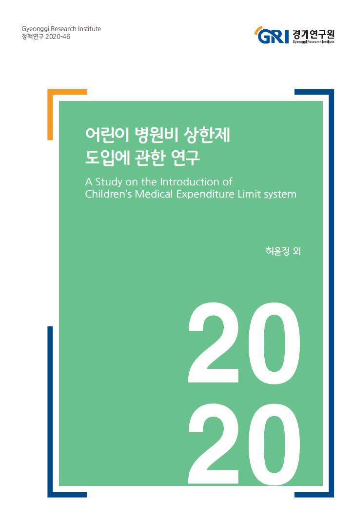 어린이 병원비 상한제 도입에 관한 연구