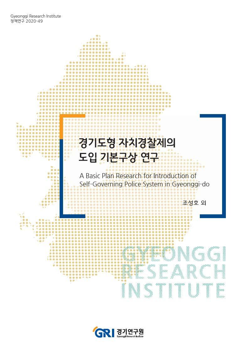 경기도형 자치경찰제의 도입 기본구상 연구