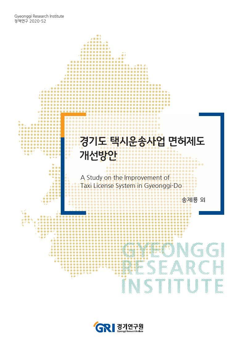 경기도 택시운송사업 면허제도 개선방안