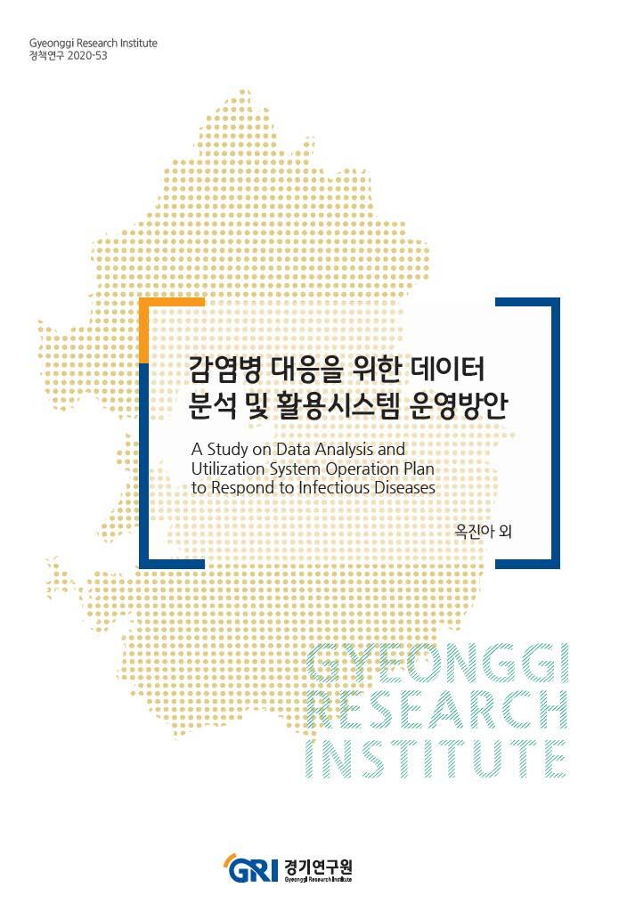 감염병 대응을 위한 데이터 분석 및 활용시스템 운영방안
