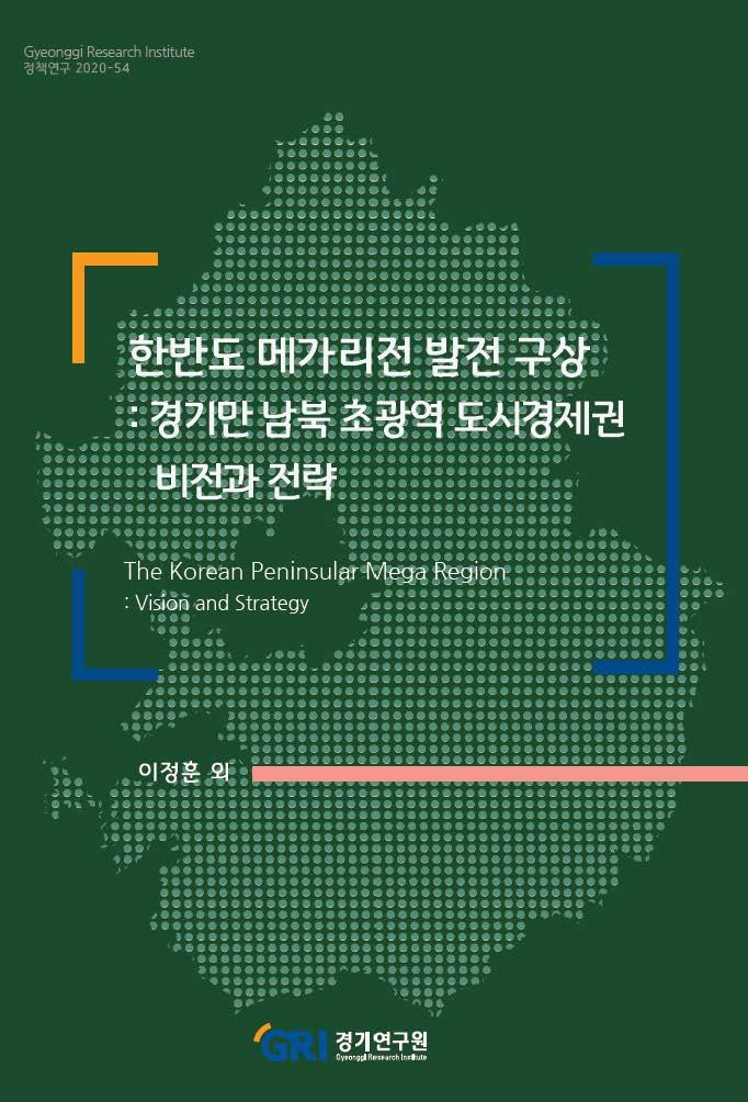 한반도 메가리전 발전 구상 : 경기만 남북 초광역 도시경제권 비전과 전략