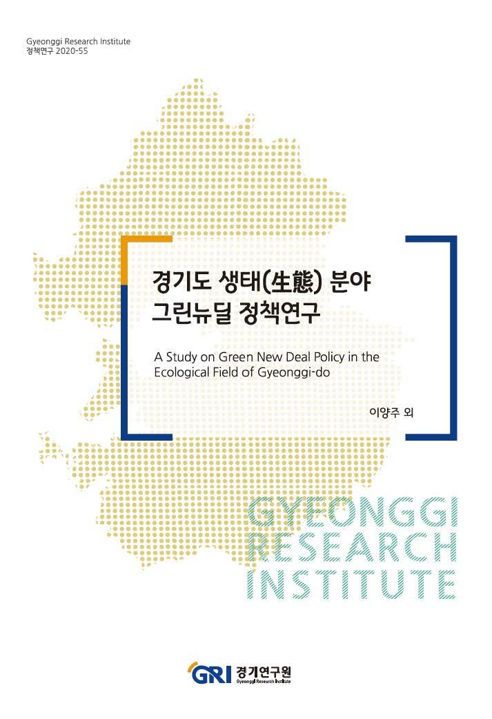 경기도 생태(生態) 분야 그린뉴딜 정책연구