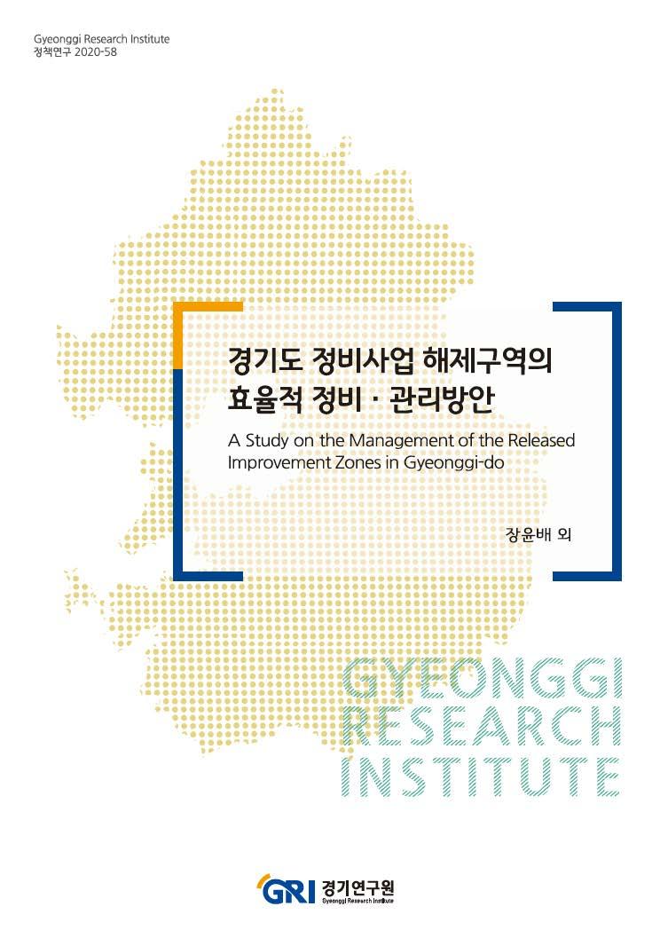 경기도 정비사업 해제구역의 효율적 정비·관리방안