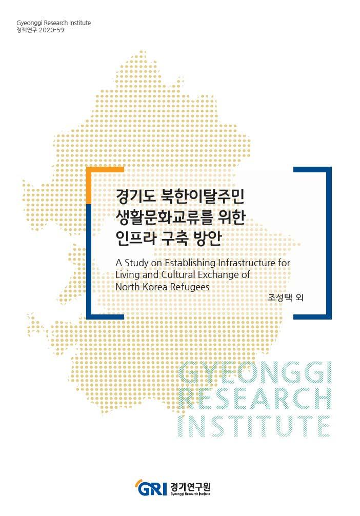 경기도 북한이탈주민 생활문화교류를 위한 인프라 구축 기본구상