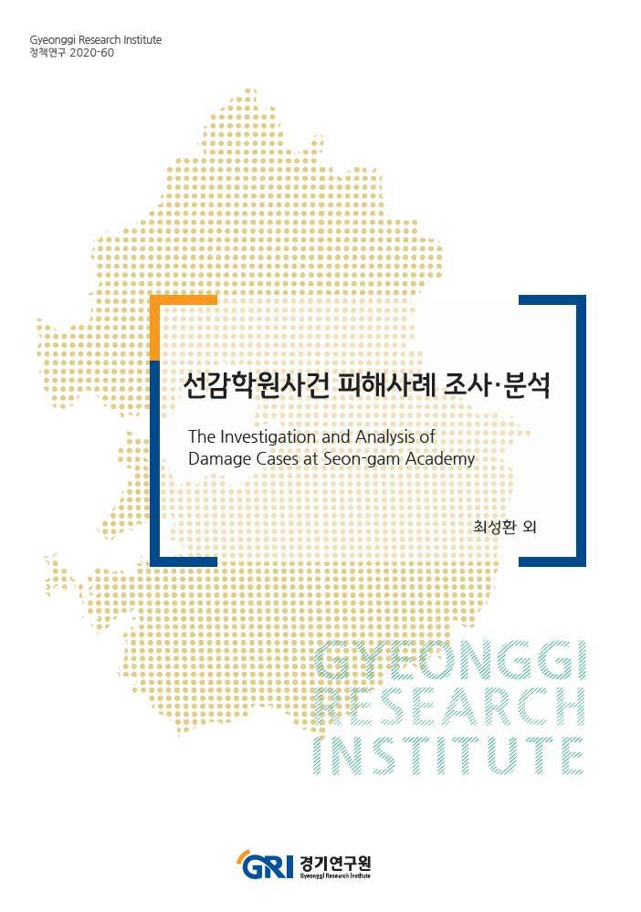 선감학원사건 피해사례 조사·분석