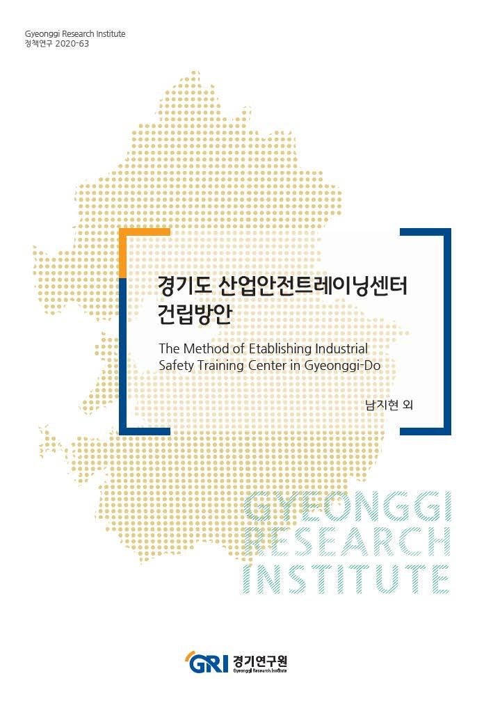 경기도 산업안전트레이닝센터 건립방안