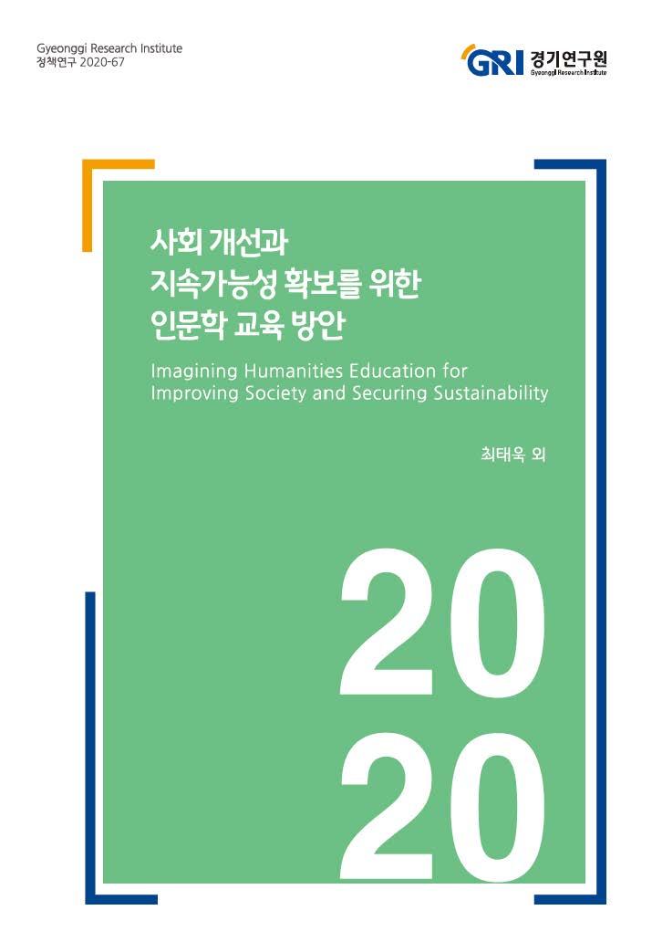 사회 개선과 지속가능성 확보를 위한 인문학 교육 방안