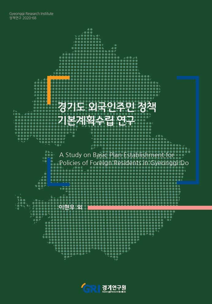경기도 외국인주민 정책 기본계획수립 연구