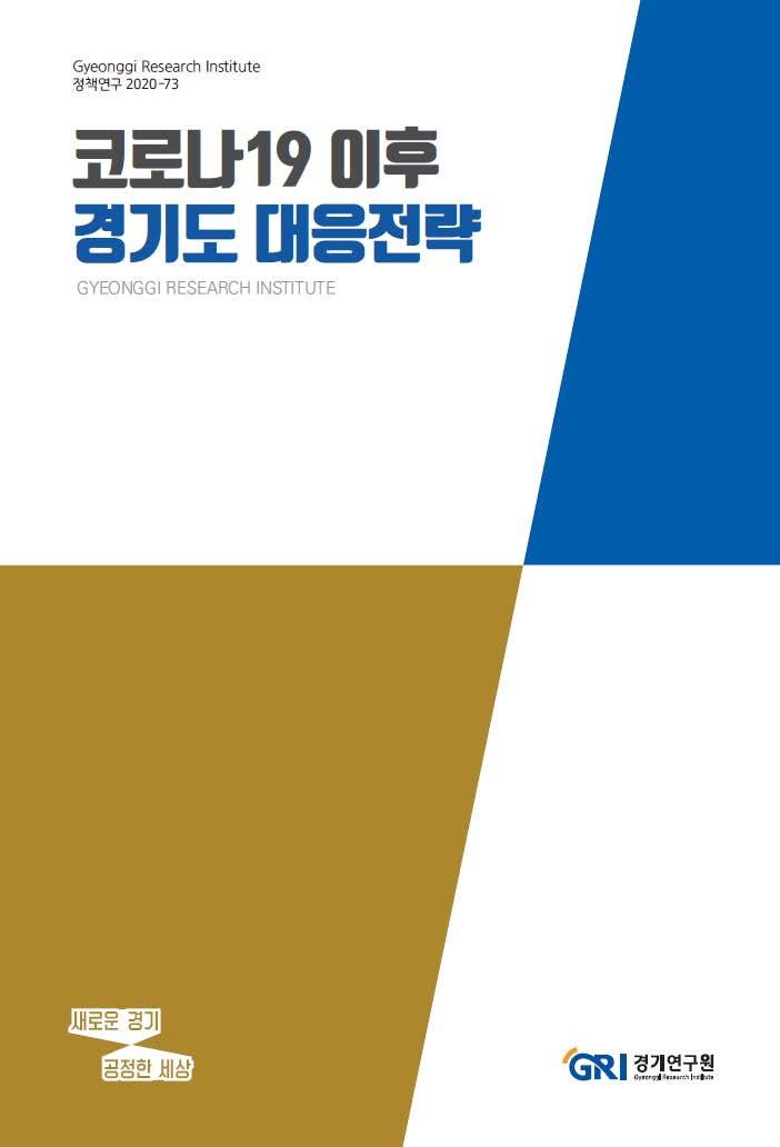 코로나 19 이후 경기도 대응전략 / 경기비전 2030