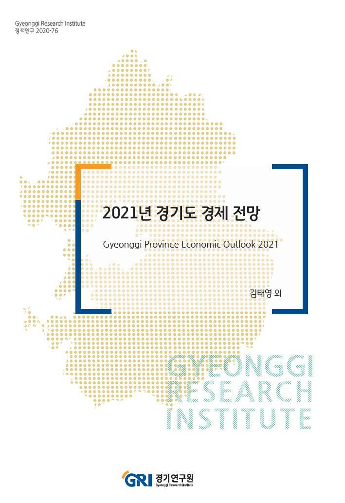2021년 경기도 경제 전망