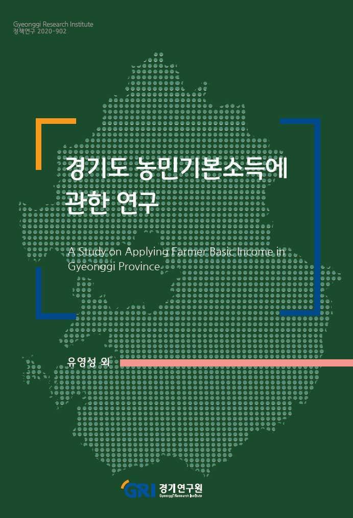 경기도 농민기본소득에 관한 연구