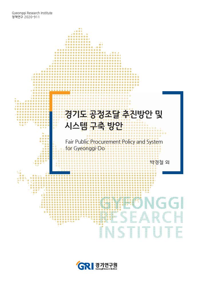 Fair Public Procurement Policy and System for Gyeonggi-Do