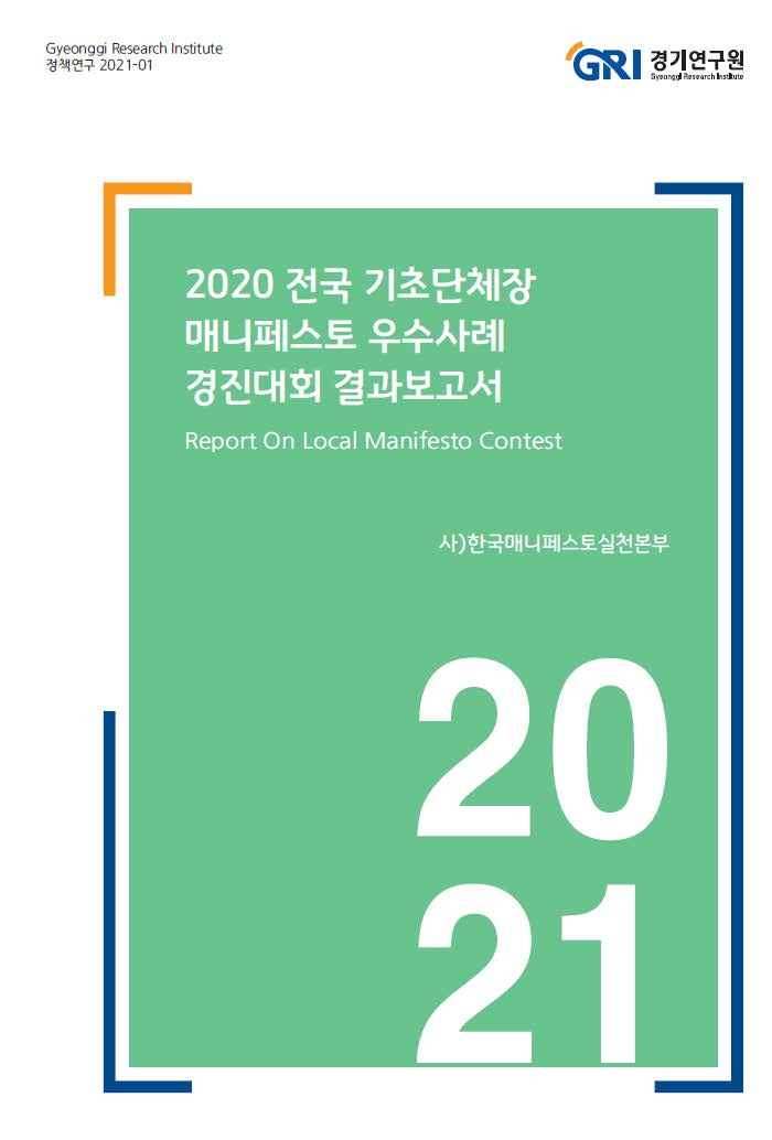 전국 기초단체장 매니페스토 우수사례 경진대회 개최