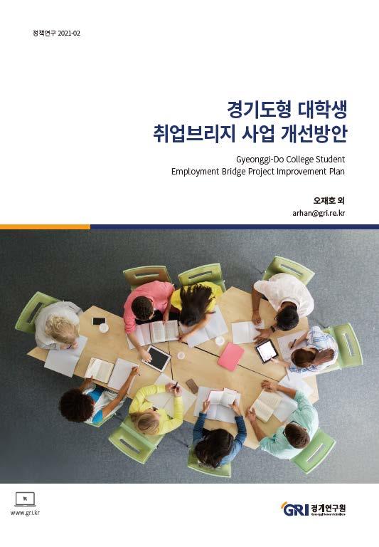 경기도형 대학생 취업브리지 사업 개선방안