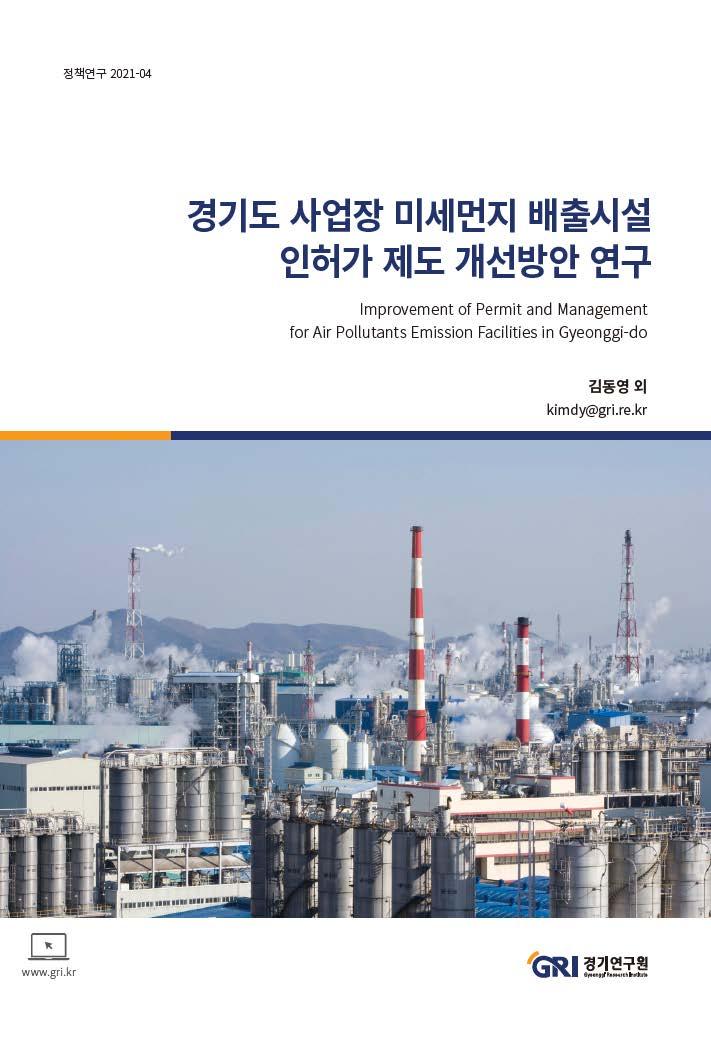 경기도 사업장 미세먼지 배출시설 인허가 제도 개선방안 연구